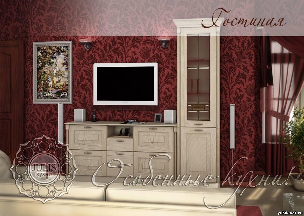 Мебель Для Гостиной Производство Россия В Москве