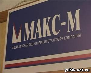 зао макс-м королев образец доверенности - medina-stationary.ru