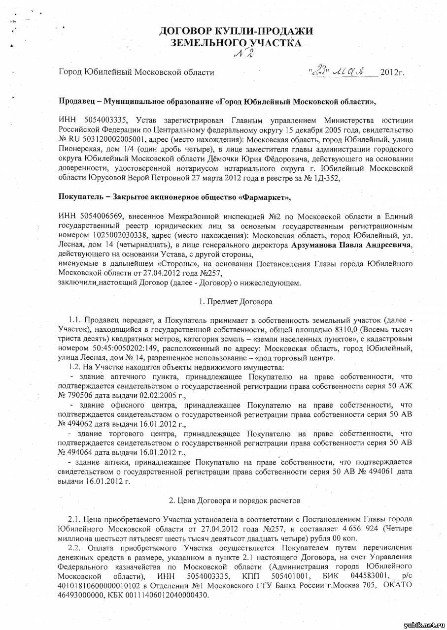 никогда регистрация договора аренды земельного участка ленинградская область повинуясь