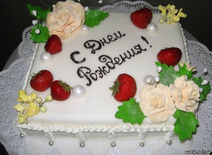 Торт с надписью с днем рождения своими руками 690