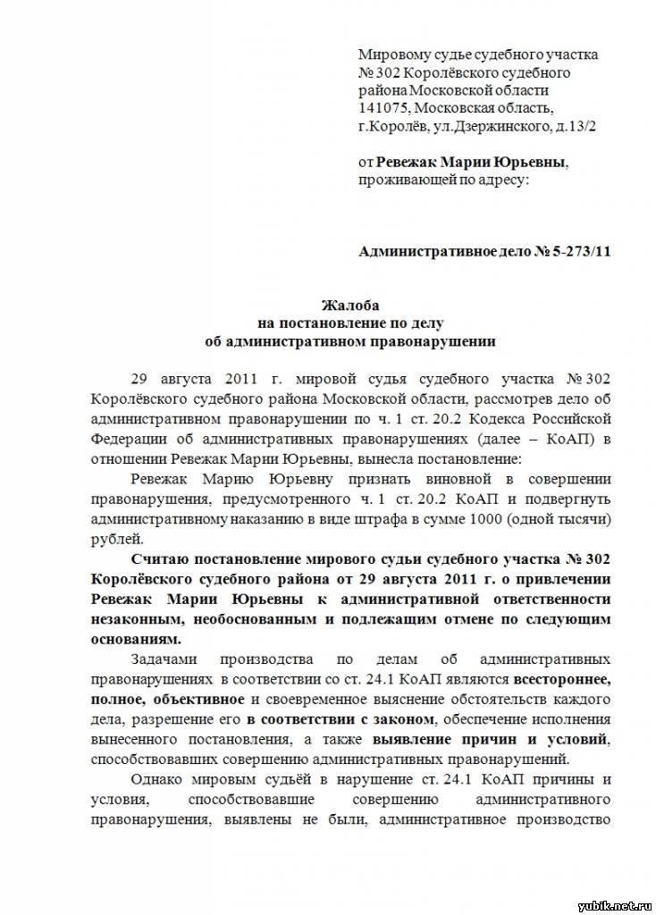 образец заявления об оспаривании постановления административного органа